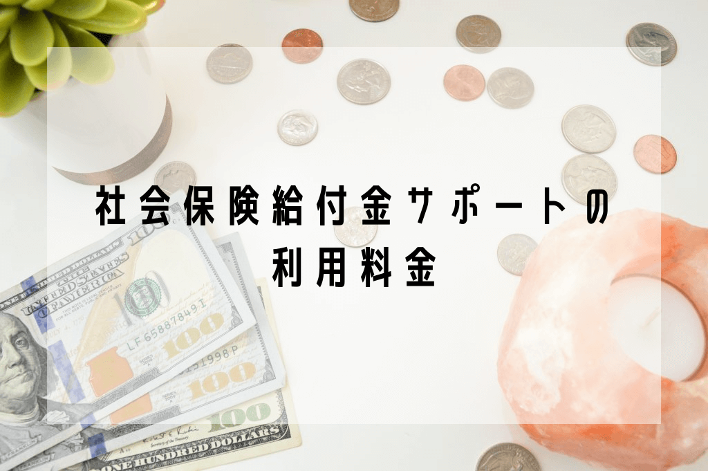 社会保険給付金サポートの利用料金