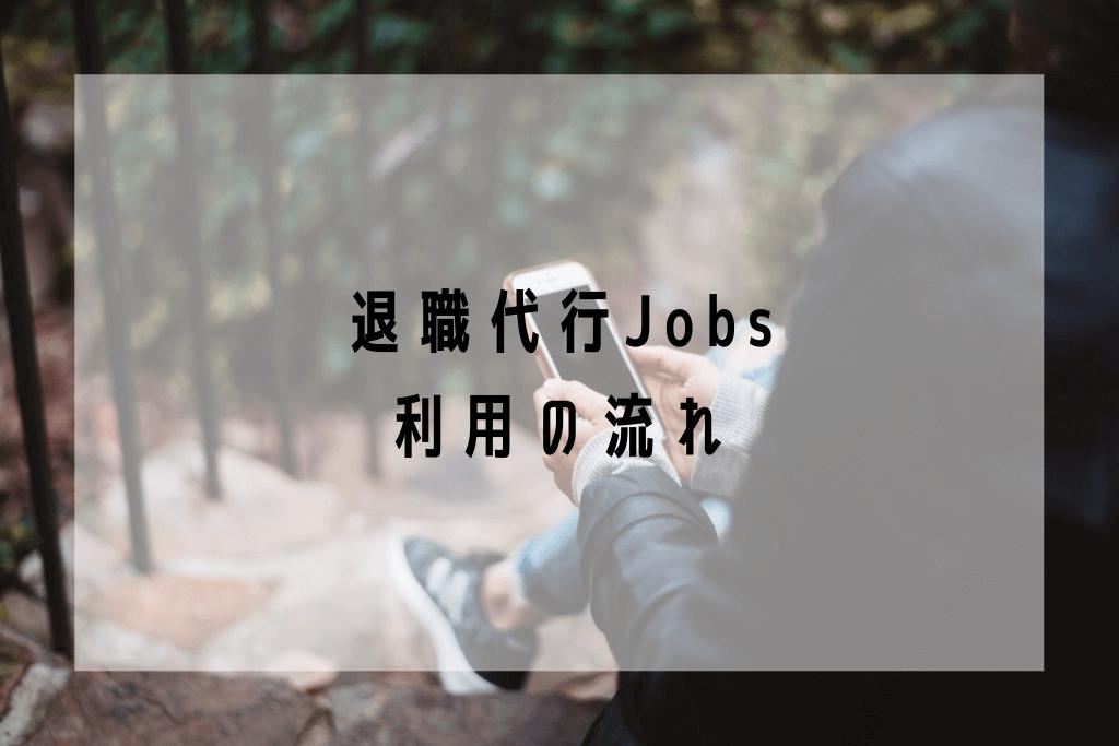 退職代行Jobs利用の流れ